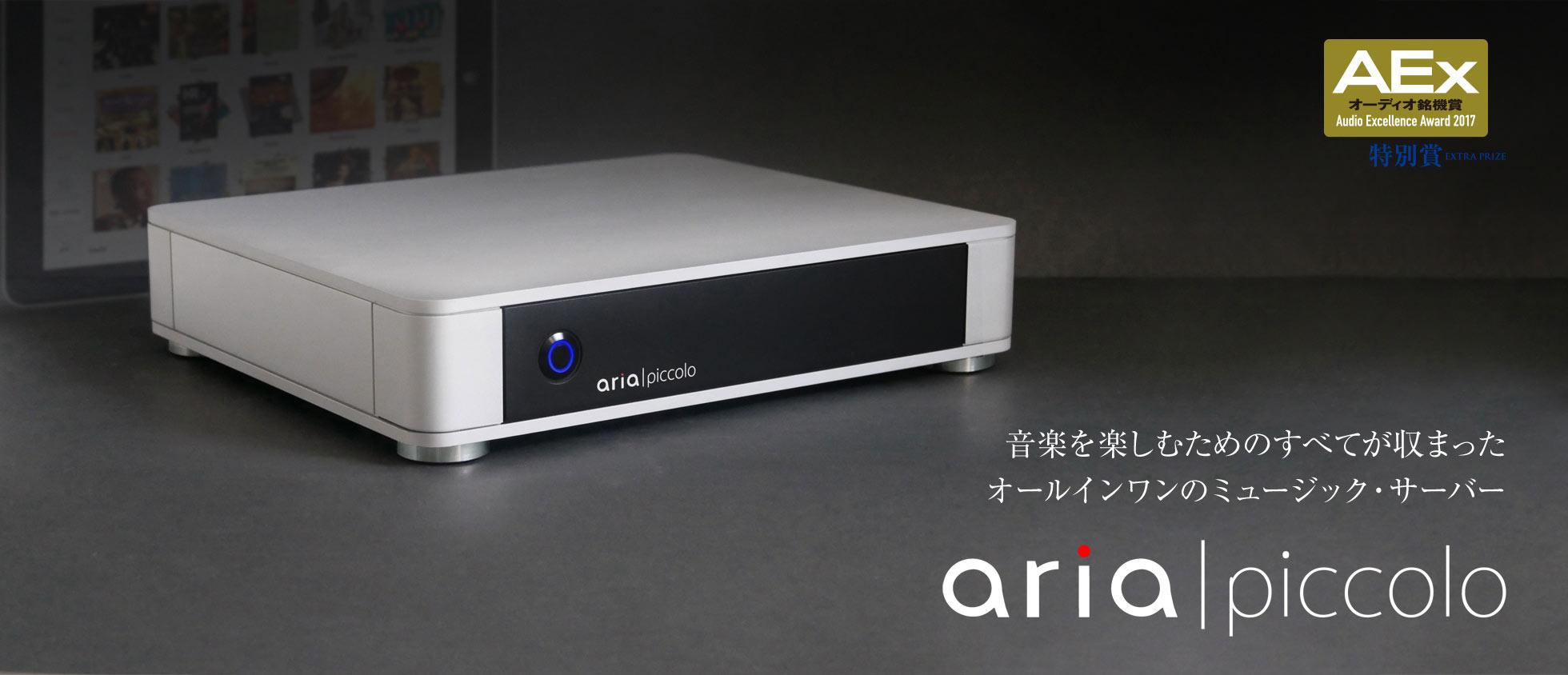 ariaミュージック・サーバー - ...