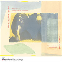 RME Premium Recordings 新譜リリース 『わたしが一番きれいだったとき:When I was young and so beautiful』