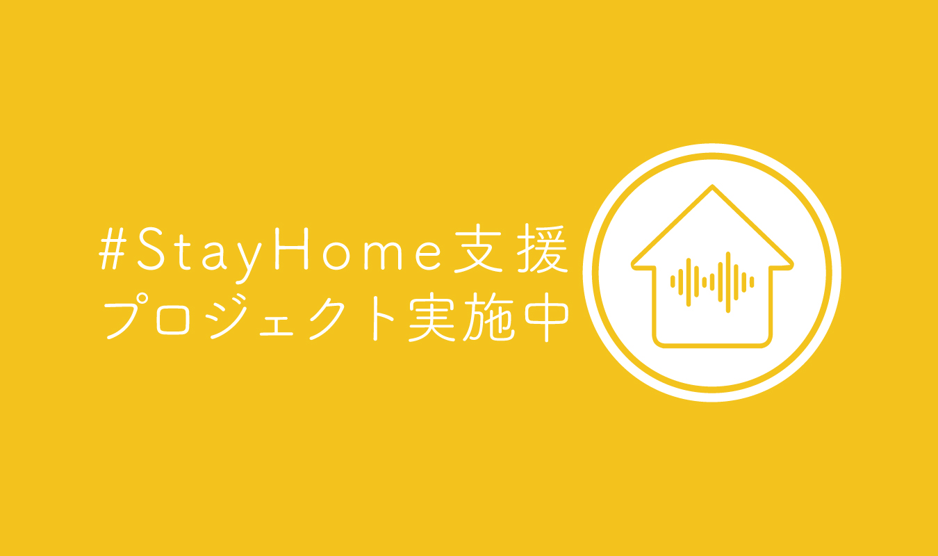Stay Home 支援プロジェクト