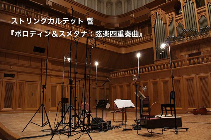 """弦楽四重奏のしなやかで豊かなハーモニーにつつまれる喜び。ボロディン&スメタナ、国民楽派の傑作2曲を""""響""""の名演で"""