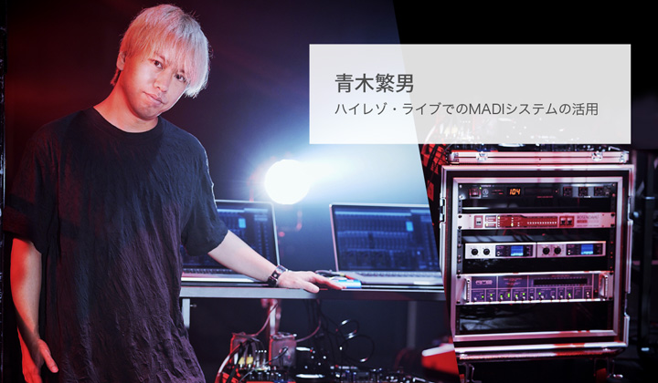 青木繁男 RMEユーザー・インタビュー - Synthax Japan Inc. [シン ...