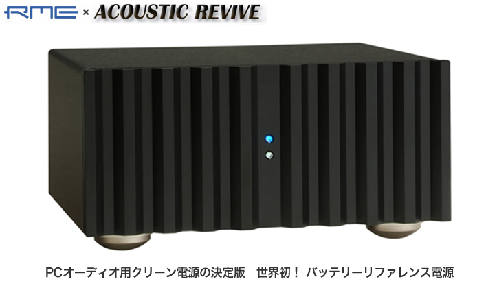 RME ACOUSTIC REVIVE RBR-1