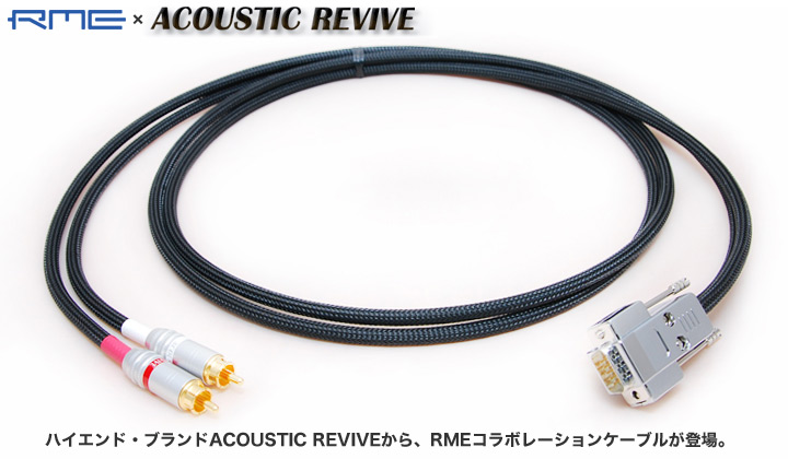 RME ACOUSTIC REVIVE Cables