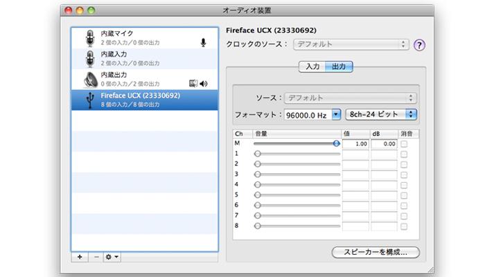 Audio MIDI 設定  Mac OS X Audio MIDI 設定画面上にてクラス・コン