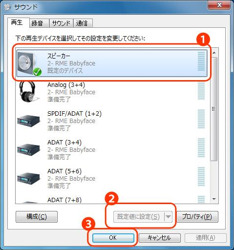 Windowsサウンド設定