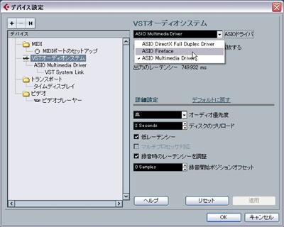 Steinberg Step 8:「デバイスの設定」ウインドウ左側コラムから「ASIO F...