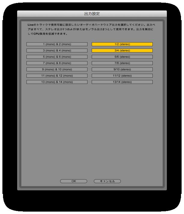 Ableton Liveセットアップガイド...