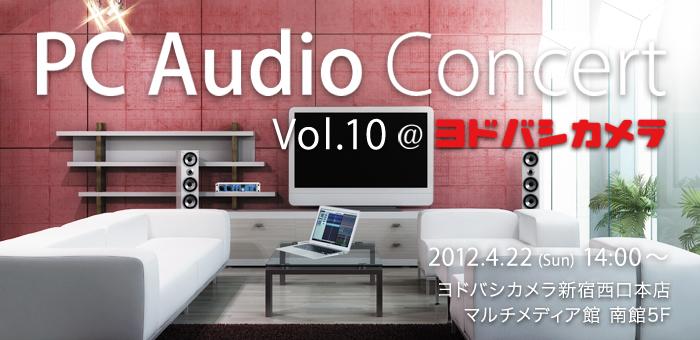 PC Audio Concert Vol.10 in ヨドバシカメラ