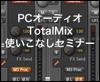 TotalMix使いこなしセミナー