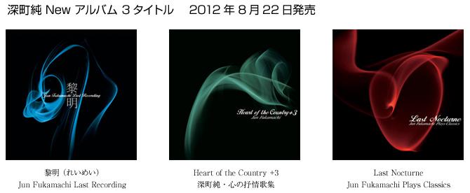 深町純 New アルバム 3タイトル 2012年8月22日発売