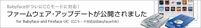Babyfaceファームウェアアップデート