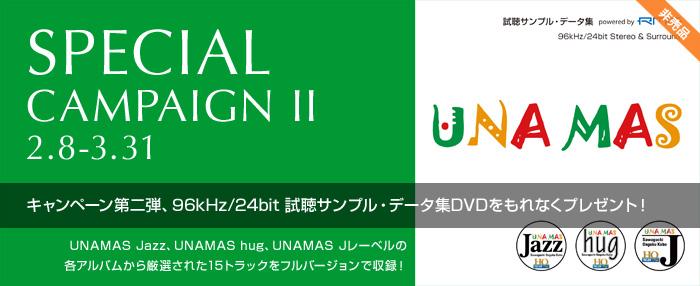 UNAMAS試聴サンプル・データ集プレゼント・キャンペーン