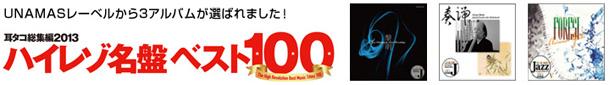 ハイレゾ名盤ベスト100