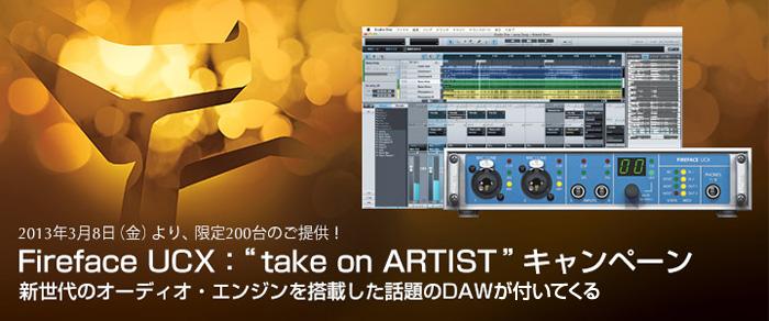 Fireface UCX Studio One Artist バンドル・キャンペーン