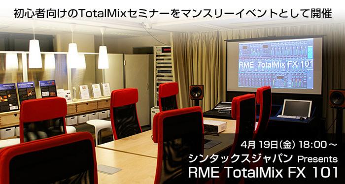 シンタックスジャパン presents RME TotalMix FX 101