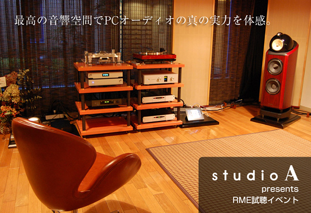 studio A 共催イベント第2回「RMEが紡ぎ出すハイレゾ音源の本当の魅力 Part.2 」