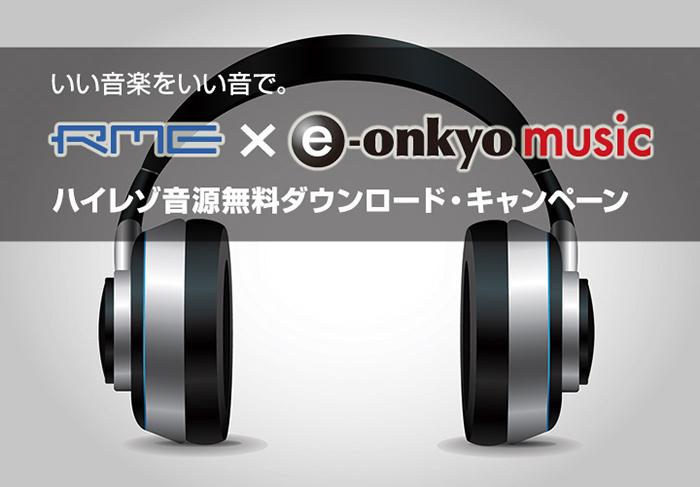 RME × e-onkyo music ハイレゾ音源無料ダウンロードキャンペーン