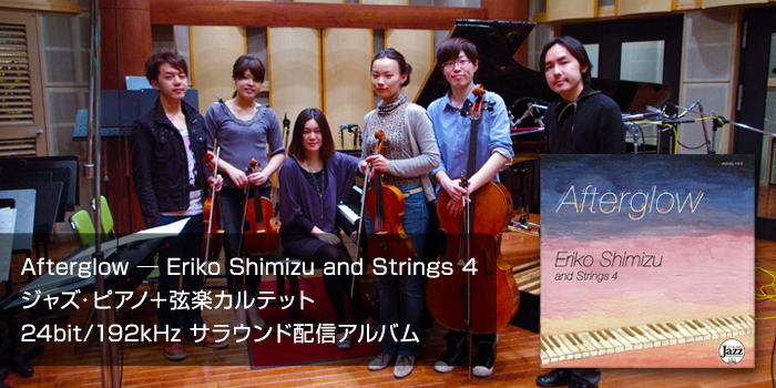 Afterglow - ジャズピアノ+弦楽カルテット 24bit/192kHzサラウンド配信アルバム