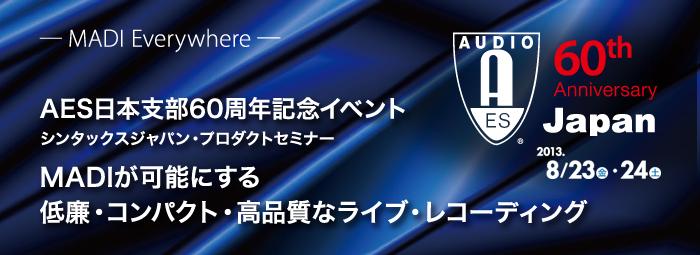 MADIが可能にするコンパクト・高品質なライブ収録:AES日本支部60周年記念イベント・プロダクトセミナー