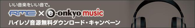 RME×e-onkyo music ハイレゾ音源無料DLキャンペーン