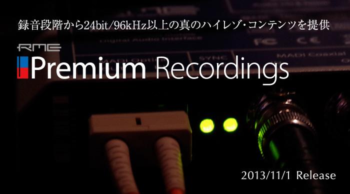 録音段階から24bit/96kHz以上の真のハイレゾ・コンテンツを提供 ─ RME Premium Recordings