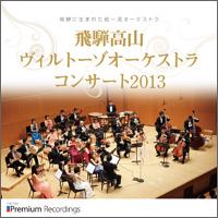 飛騨高山ヴィルトーゾオーケストラ コンサート2013