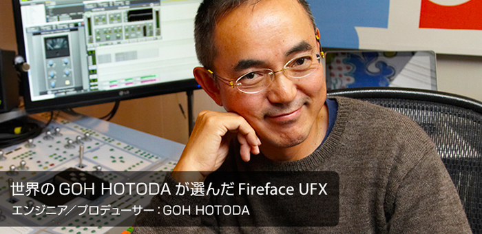 World-Class Engineer's choice:世界のGOH HOTODAが選んだFireface UFX