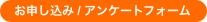 お申し込み / アンケートフォーム