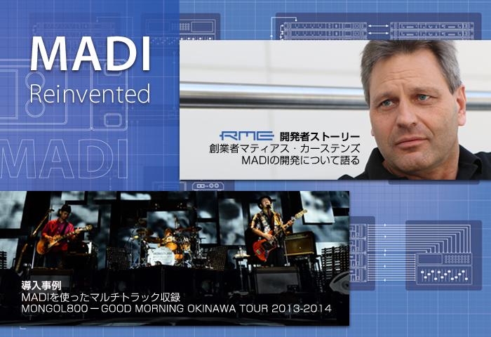 開発者ストーリー 創始者マティアス・カーステンズ MADIの開発について語る