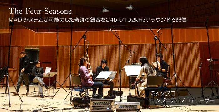 The Four Seasons - MADIシステムが可能にした奇跡の録音を24bit/192kHzサラウンドで配信