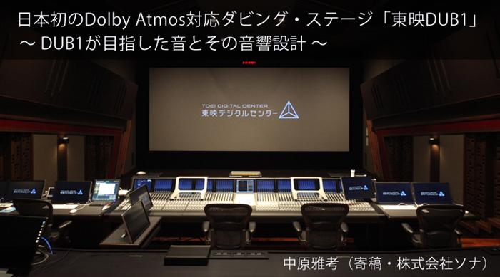 日本初のDolby Atmos(ドルビーアトモス)対応のダビング・ステージで活躍するRME