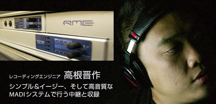 RME Users ─高根晋作インタビュー:シンプル&イージー、そして高音質なMADIシステムで行う中継と収録