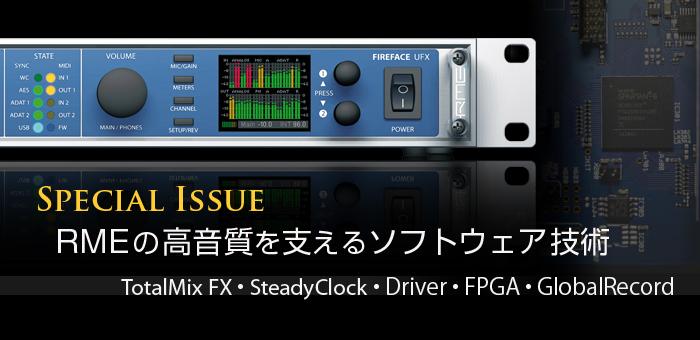 特集:高音質を支えるソフトウェア技術 / TotalMixからTotalMix FXへ無償アップデート!