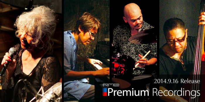 チコ本田 魂のジャズバラッド、ハイレゾのポテンシャルが最大限に引き出された珠玉のライブ・アルバムI