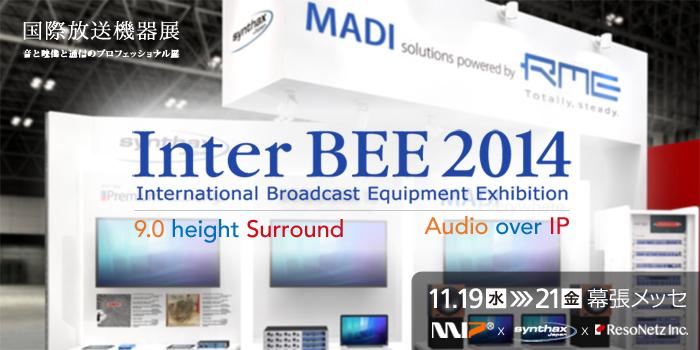 Inter BEE 2014 ─ RME MADIソリューションを核とした次世代テクノロジーを体感