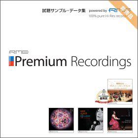 RME Premium Recordings試聴サンプル・データ集