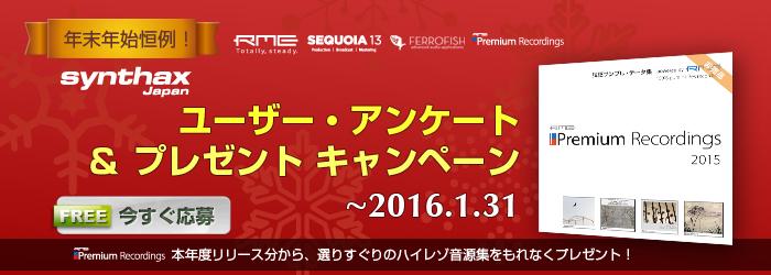 年末年始恒例シンタックスジャパン ユーザー・アンケート&プレゼント キャンペーン