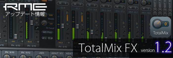 TotalMix FX 1.2 リリース