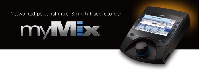 myMix プロフェッショナル・パーソナル・モニタリング・システム 国内リリース開始!