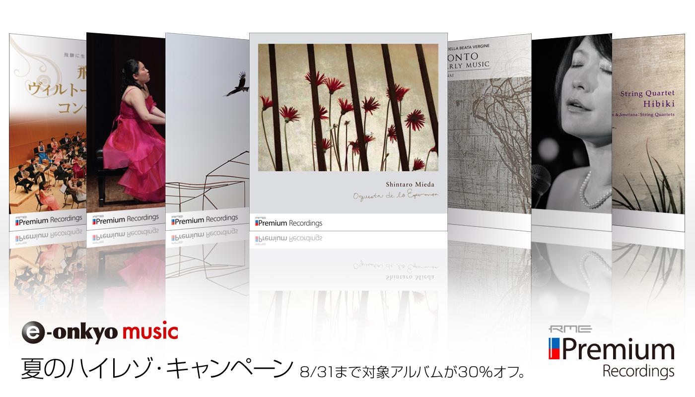 e-onkyo music 2016 夏のハイレゾ・キャンペーン