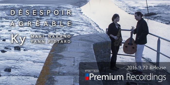 旅する音楽ユニットKy ─ 仲野麻紀とヤン・ピタールが奏でる、これが21世紀のボーダーレス・ミュージック! 192kHz/24bitでRME Premium Recordingsよりリリース