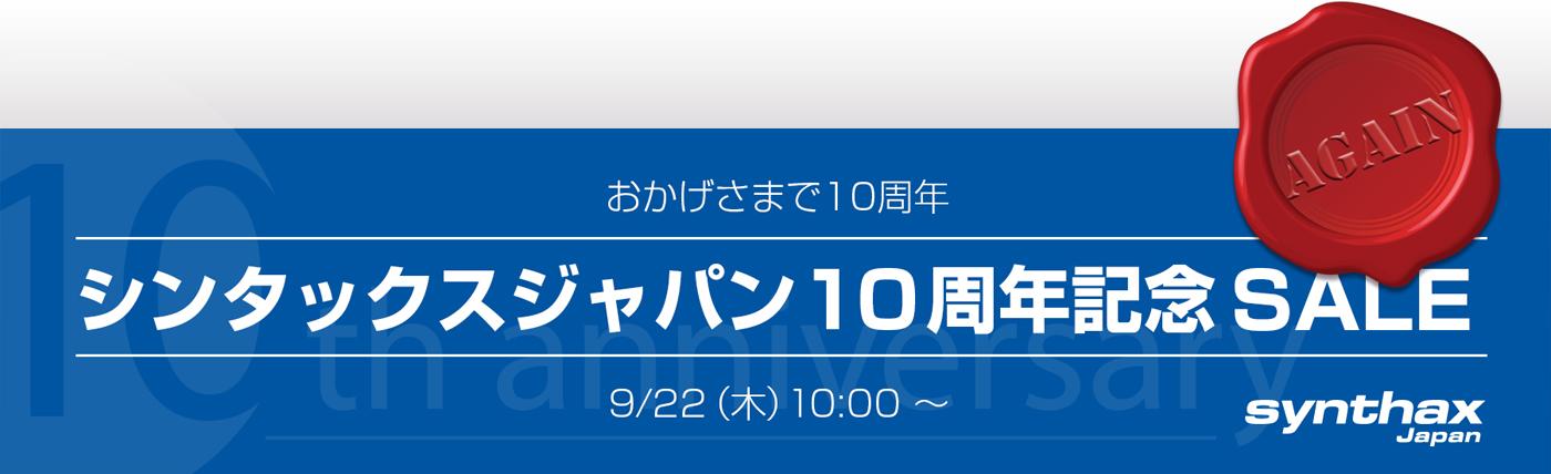 シンタックスジャパン10周年記念SALE第2弾開催!