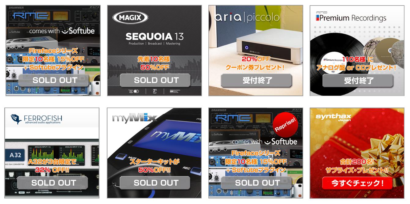シンタックスジャパン10周年記念セール