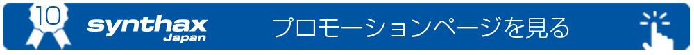 switch2RMEプロモーションページ