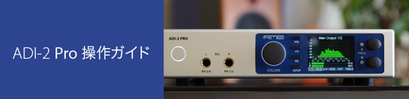 ADI-2 Pro 操作ガイド
