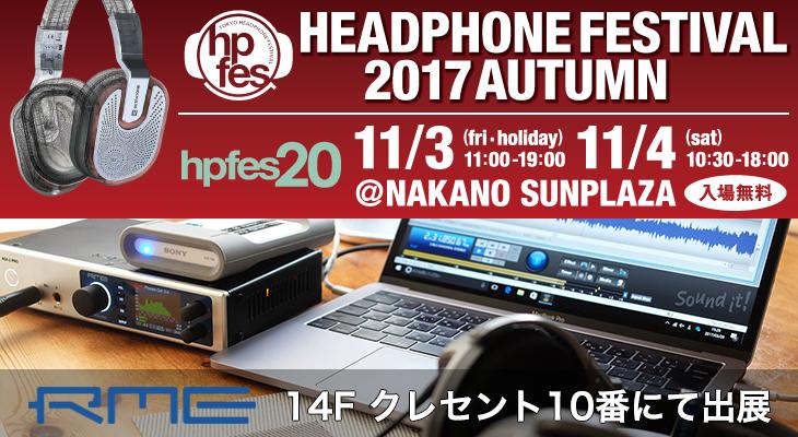 「秋のヘッドフォン祭2017」出展のおしらせ
