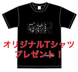 オリジナルTシャツプレゼント!