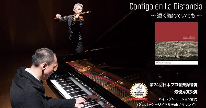 「Contigo en La Distancia ~ 遠く離れていても」が日本プロ音楽録音賞・最優秀賞を受賞!