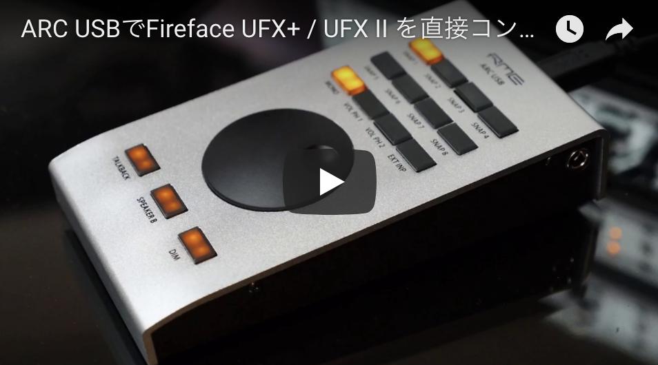 UFX+/UFX II をARC USBで直接コントロール