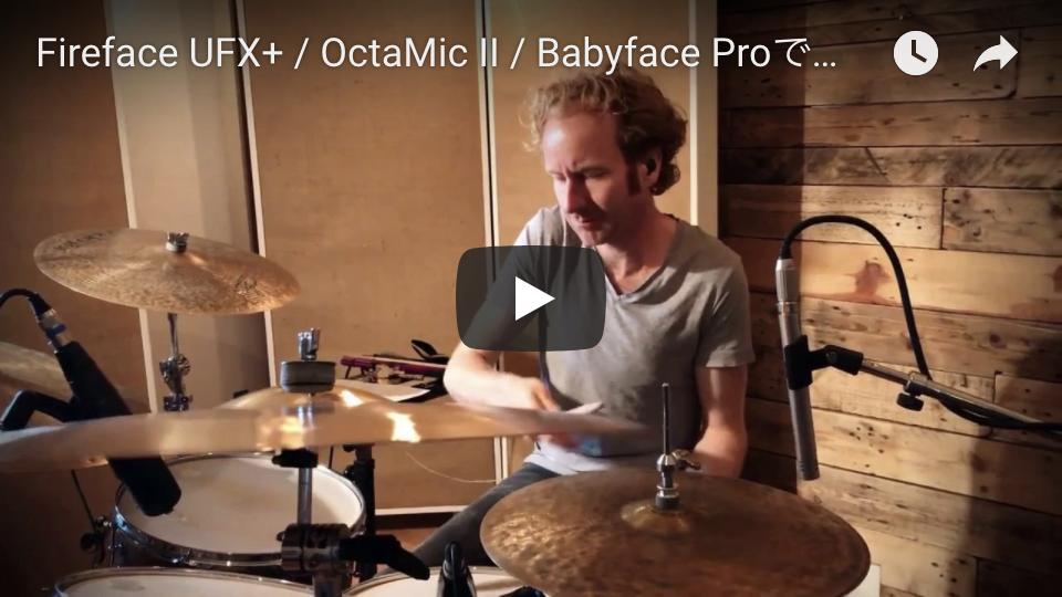 Fireface UFX+ / OctaMic II / Babyface Proでドラム&パッカーションを録音